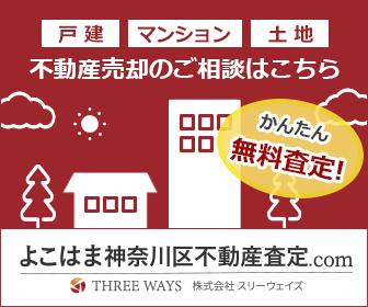 不動産売却のご相談は、よこはま神奈川区不動産査定.com